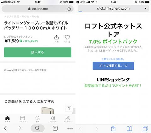 LINEポイントが488Pも付与されるモバイルバッテリーを発見!(左)「購入する」をタップするとSafariに遷移し、このような画面が表示された(右)