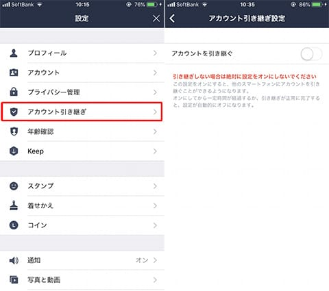 「設定」画面。「アカウント引き継ぎ」をタップ(左)「アカウントを引き継ぐ」をタップすれば、新端末への引き継ぎが有効になる(右)