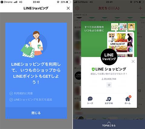 Safariに遷移する前にLINEショッピングの友だち登録や利用規約の同意を求められる(左)LINEショッピングの公式アカウント(右)