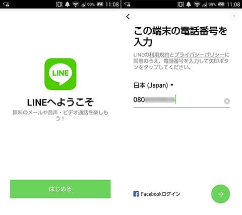 『LINE』の起動画面(左)国と電話番号を入力(右)