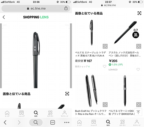 この画像で検索(左)結果はご覧の通り。違うものがいくつか表示された(右)