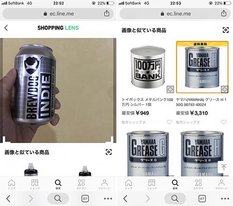 別のビールで検索(左)グリースと100万円貯まる貯金箱の間違い2コンボが炸裂(右)