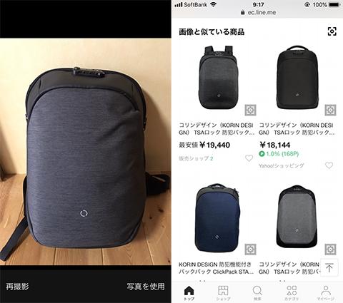 愛用しているバックパックを撮影(左)アップした結果。キッチリ見つかった(右)