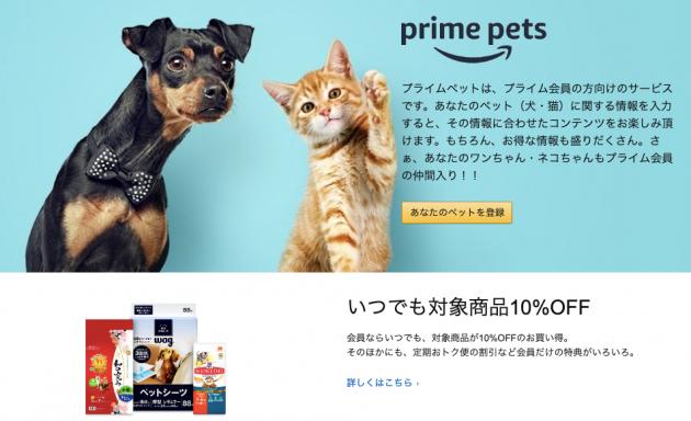 今の時代、ペットもamazonのプライム会員になっちゃうの!?