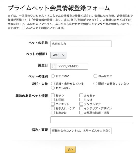 アマゾンの新サービス『prime pets』のプライムペット会員情報登録フォーム