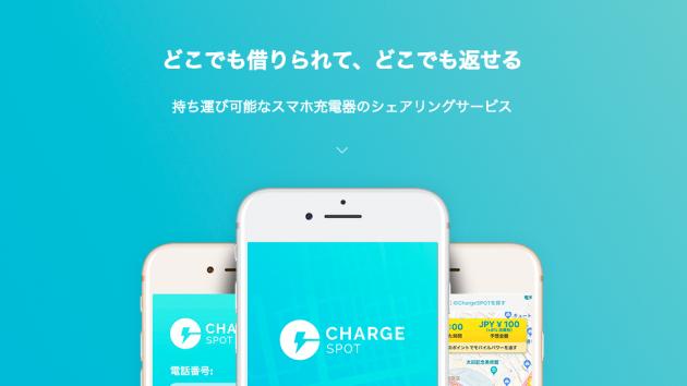 ChargeSPOTはイオンやローソンと提携