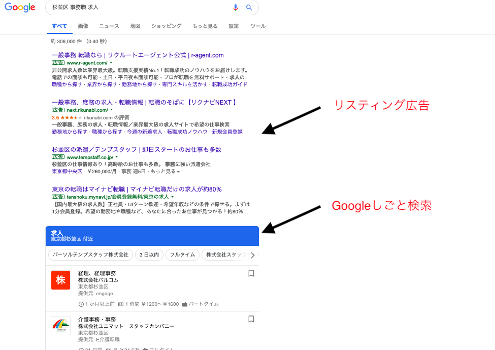 Googleしごと検索はオーガニック検索より上部に表示される