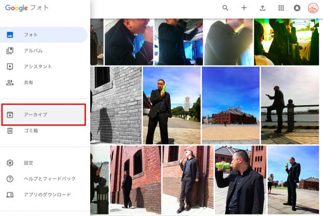 「Googleフォト」のトップページの左上メニューから、「アーカイブ」を選択