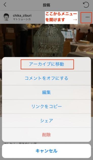 右上のメニューから「アーカイブに移動」を選択