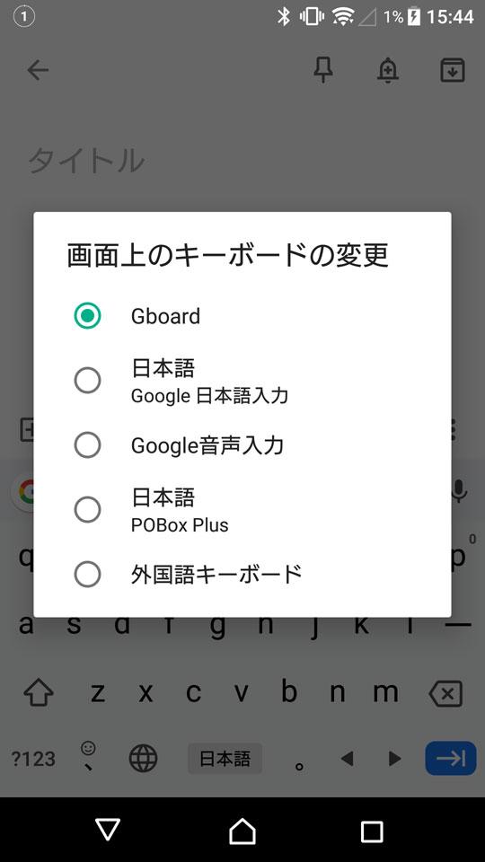 最初に文字入力が『Gboard』になっているか確認