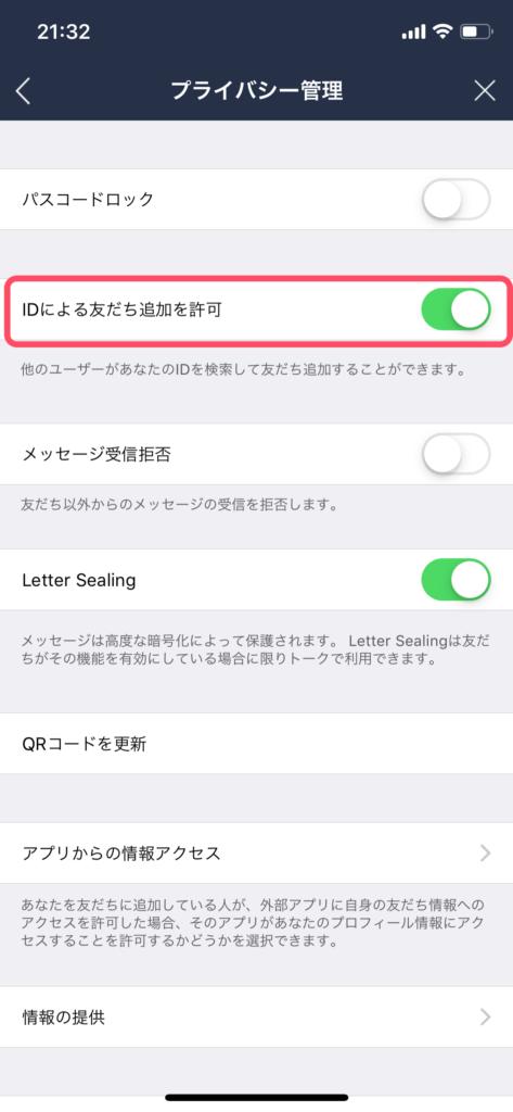 LINEアプリの設定を開き、「プライバシー管理」の項目を選択するとID検索による友だち追加の許可設定を変更できる。
