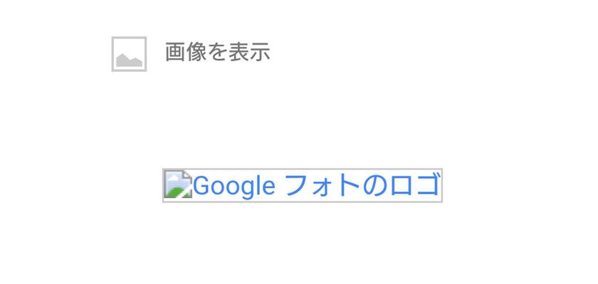 【FAQ】『Gmail』でメールに埋め込まれた画像を表示前に確認する方法はありませんか?