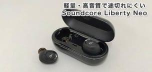 軽量・高音質で途切れにくい完全ワイヤレスイヤホン「Soundcore Liberty Neo」