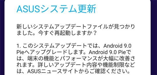 ZenFone5ZをAndroid9.0にアップデートしてみた