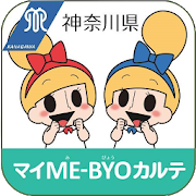 マイME-BYOカルテ