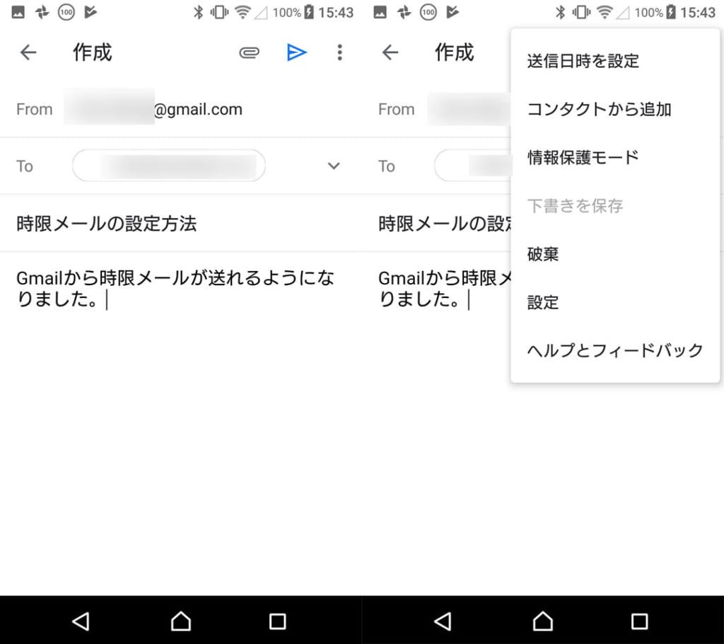 通常どおりメールを作成し右上のメニューをタップ