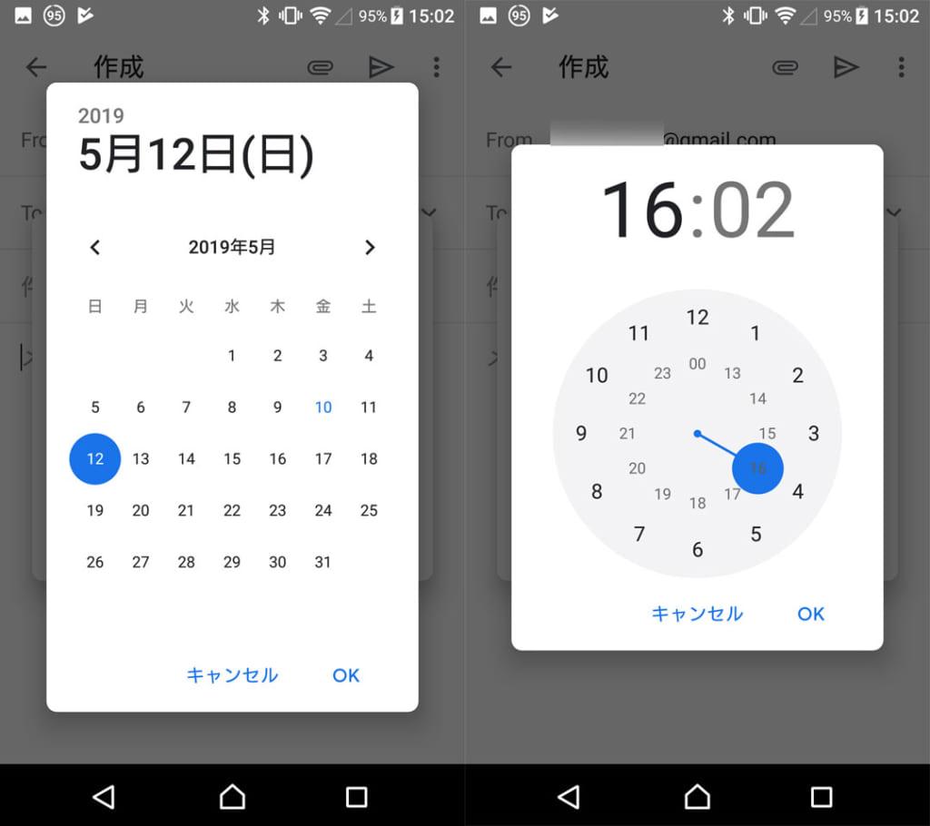 任意の日付と時間を指定