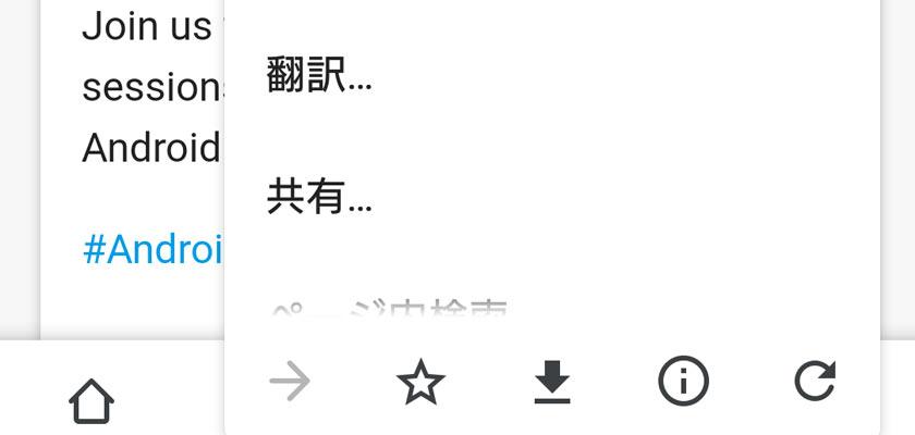 スマホの『Chrome』で簡単にページ翻訳ができるって本当ですか?