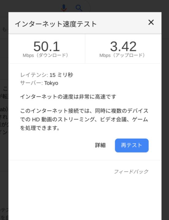 インターネット 速度 テスト google