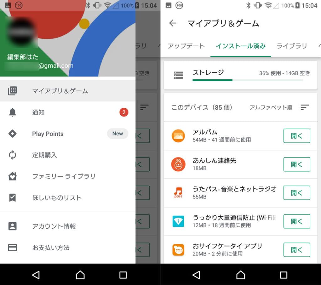 まずは「Google Play」から該当アプリを開く