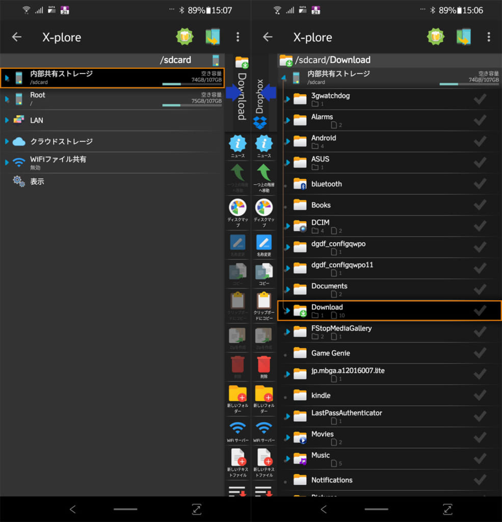 X-plore File Manager:左右フリックで切り替え