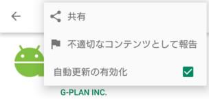 【FAQ】特定のアプリだけ自動更新をOFFにする方法はありませんか?