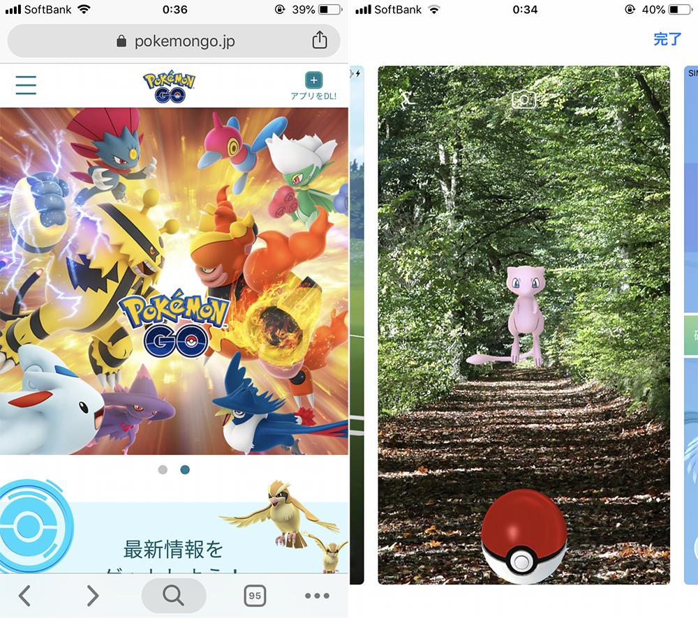 『ポケモンGO』公式サイトTOP画面(左)。アプリ説明画面より。ミュウを発見!(右)