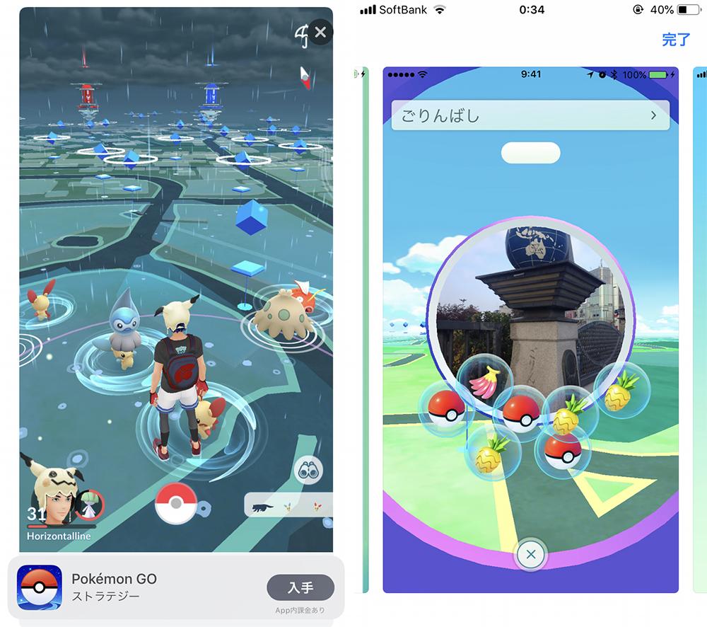 『ポケモンGO』アプリ説明画面より。フィールド画面(左)。同説明画面より。ポケストップのイメージ(右)