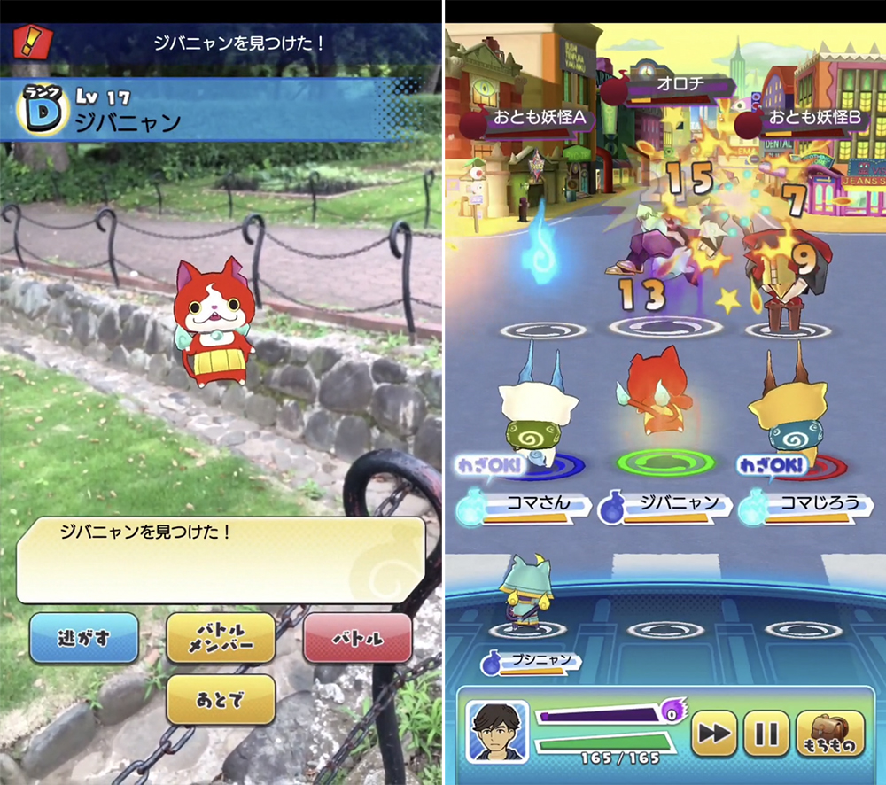 『妖怪ウォッチ ワールド』のアプリ紹介画面より。