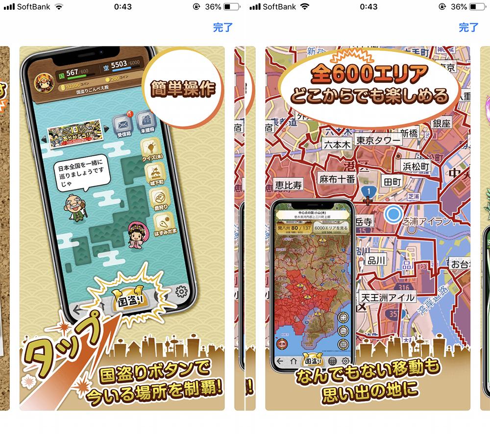 『国盗り合戦』のアプリ紹介画面より。