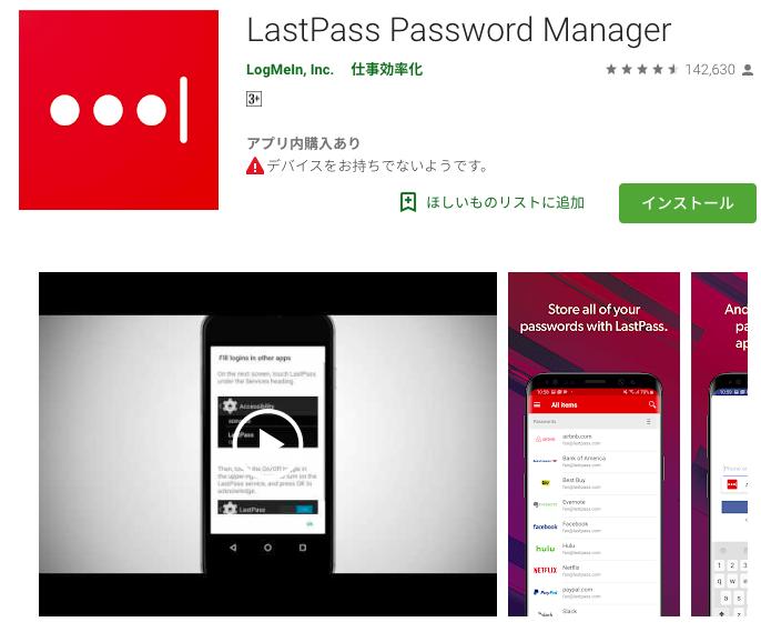 厳選3選!Androidスマホ用の無料で安全なパスワード管理アプリ