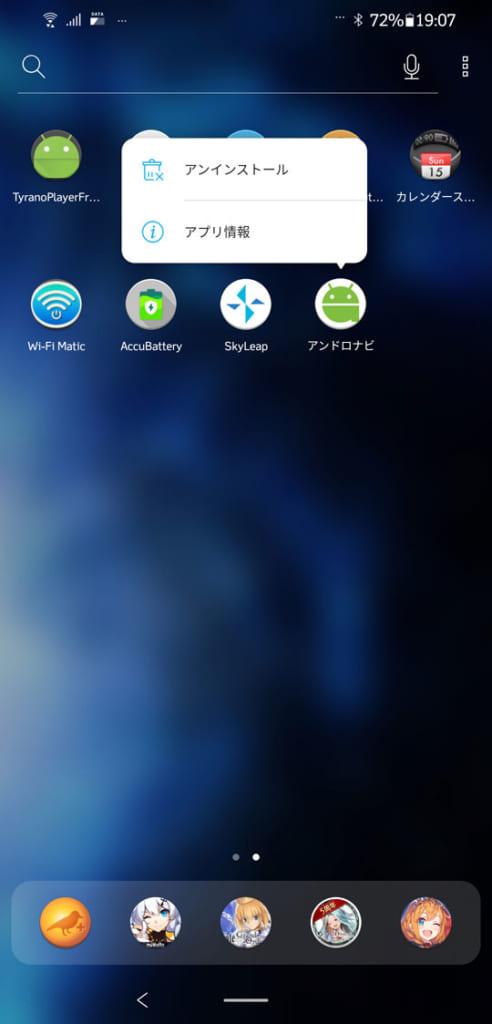 アプリアイコンの長押し→「アプリ情報」が最短