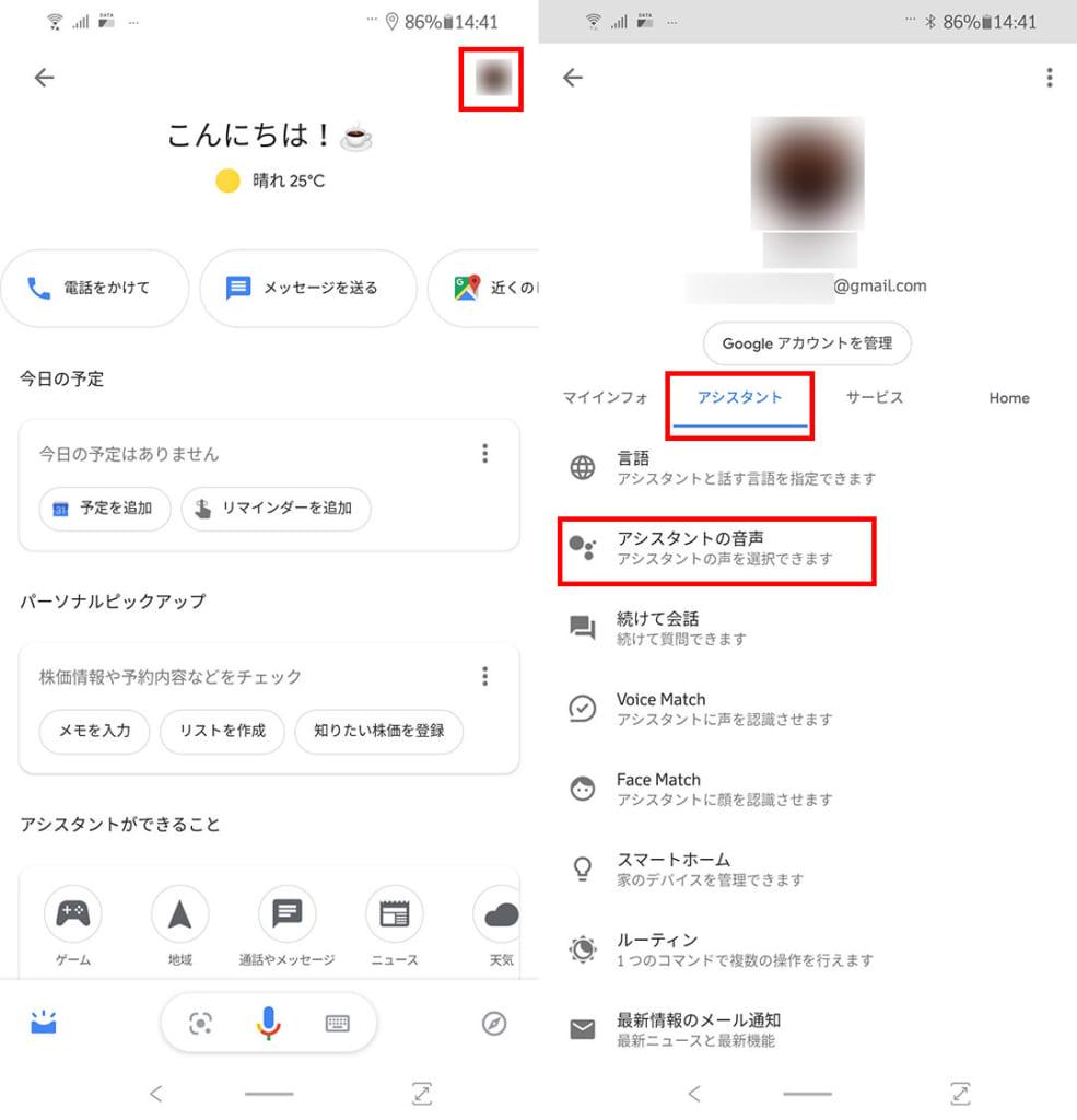 「Googleアシスタント」の「設定」→「アシスタント」を開く