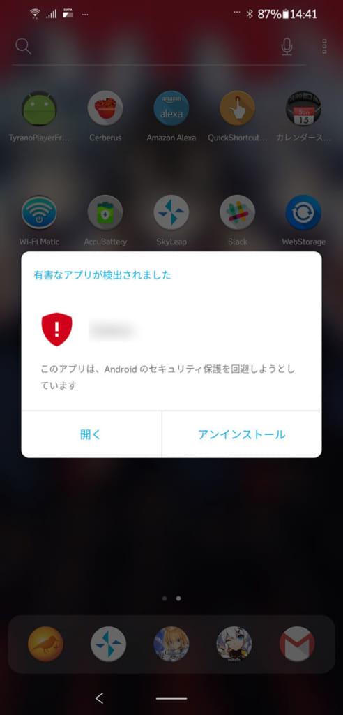 このアプリはセキュリティ上問題があるそうです