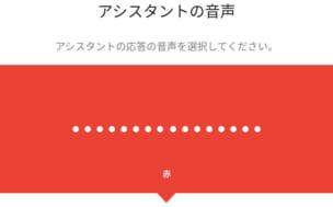【FAQ】GoogleアシスタントやGoogleHOMEの音声が変更できるようになったって本当ですか?