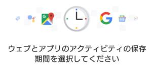 【FAQ】Google検索の履歴やYouTubeやChromeの閲覧履歴を自動で削除する方法を教えて下さい