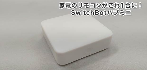 家電のリモコンをこれ1つで操作できる「SwitchBot ミニハブ」