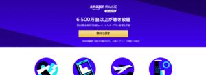 Amazon Music Unlimitedの解約、退会、自動更新の方法とは?Echo dotを999円で買った後の無料体験期間をやめるには