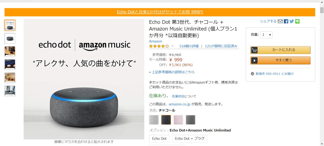 【999円で買える】Amazon Echo Dotが86%引きと大安売り中!