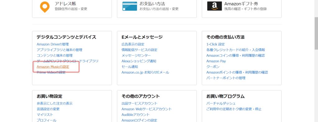 Amazon Musicの設定に入る