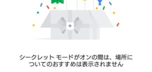 【FAQ】『Google マップ』でシークレットモードが使えるようになったって本当ですか?