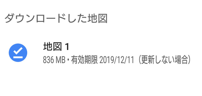 【FAQ】『Googleマップ』のオフライン地図が日本でも使えるようになったって本当ですか?