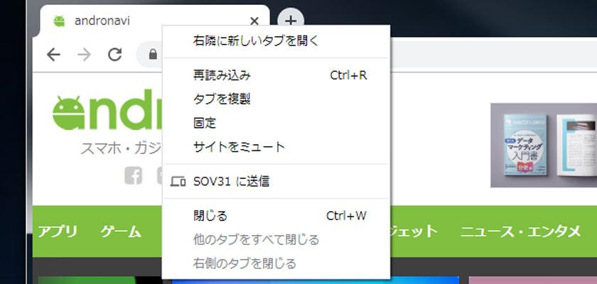 【FAQ】PC版の『Chrome』からスマホへ簡単にURLが送れるようになったと聞きました!