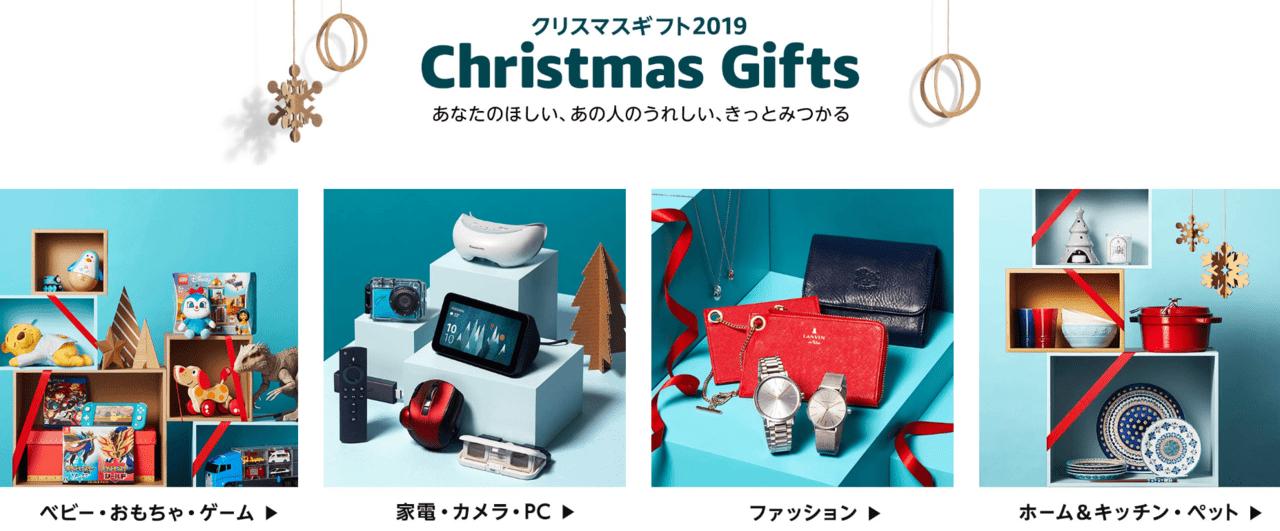 クリスマスセール!「Amazon Holiday 2019」で行われるセールのおすすめやお得は?