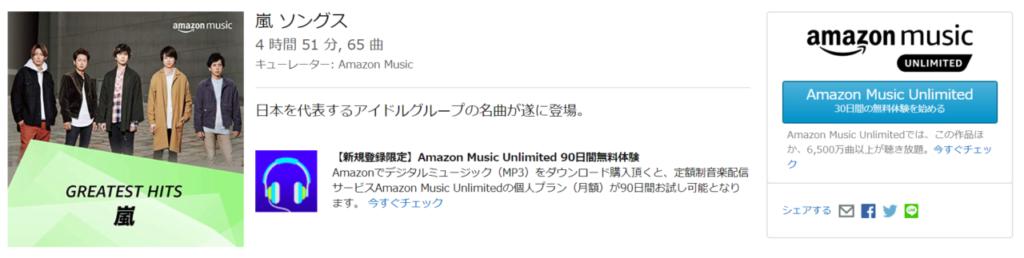 Amazonミュージックに登場した嵐の楽曲は「嵐 ソングス」に収録されている 65 曲 が対象。