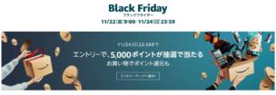 Amazonブラックフライデー セール!エントリーで5,000ポイント当たるチャンス【11/24日まで急げ】