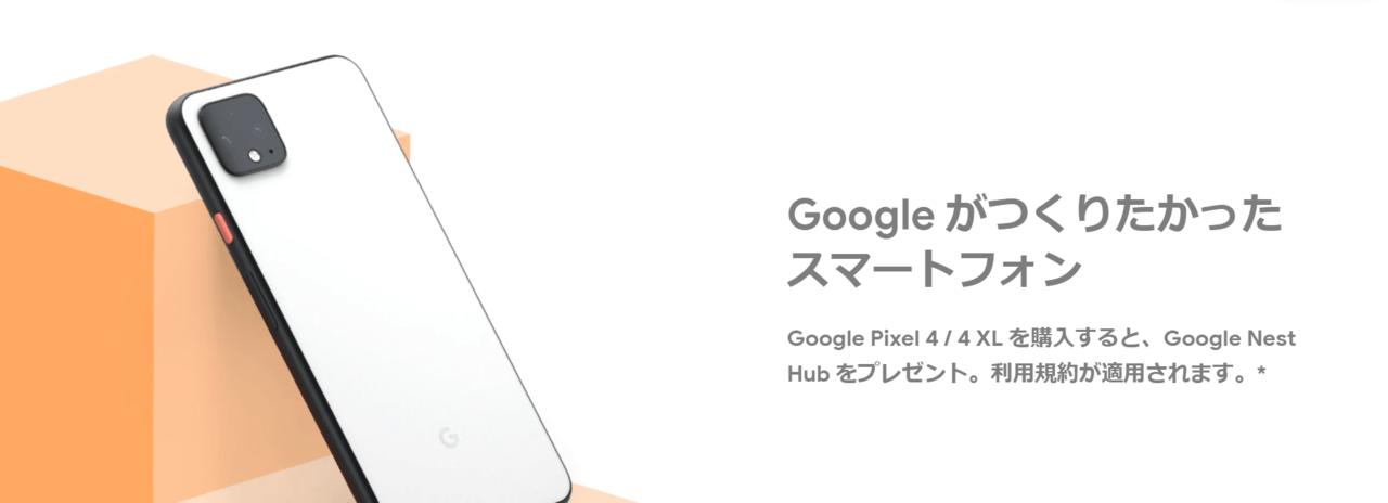 Pixel 4 か4 XLの購入でGoogle nestが無料で手に入るキャンペーン実施中【明日まで!】