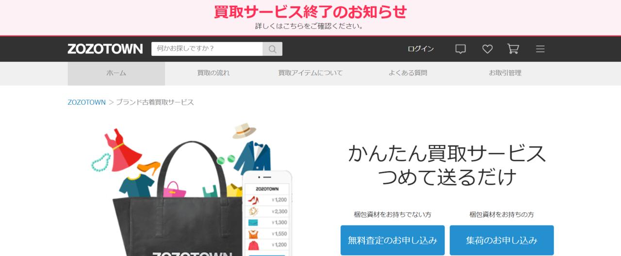 【速報】ZOZOTOWN 買取サービスが12月17日で終了