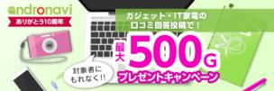 回答投稿で最大500G!祝10周年プレゼントキャンペーン