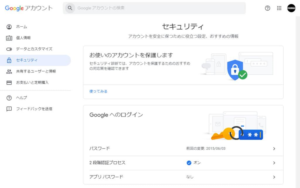 「Googleアカウント」の「2段階認証」にアクセス